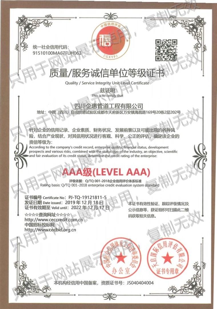 质量/服务诚信单位等级3A证书