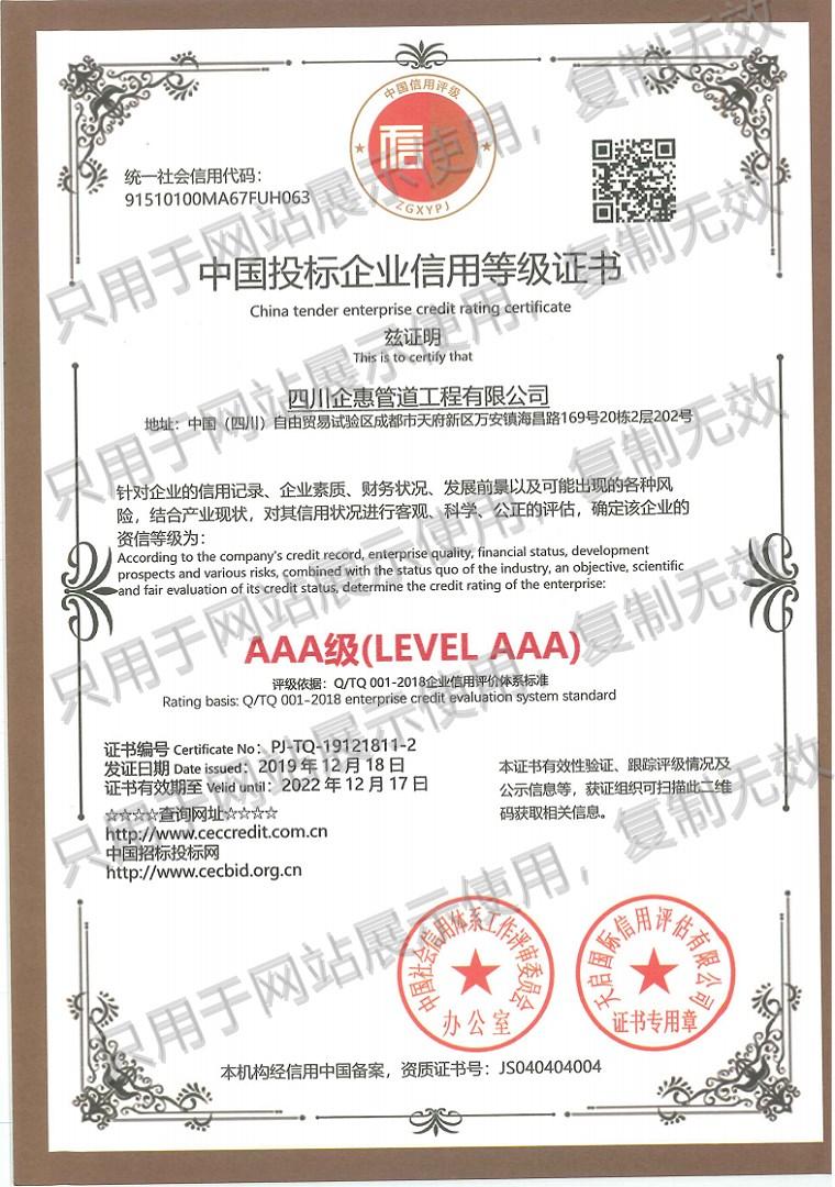 中国投标企业信用等级3A证书