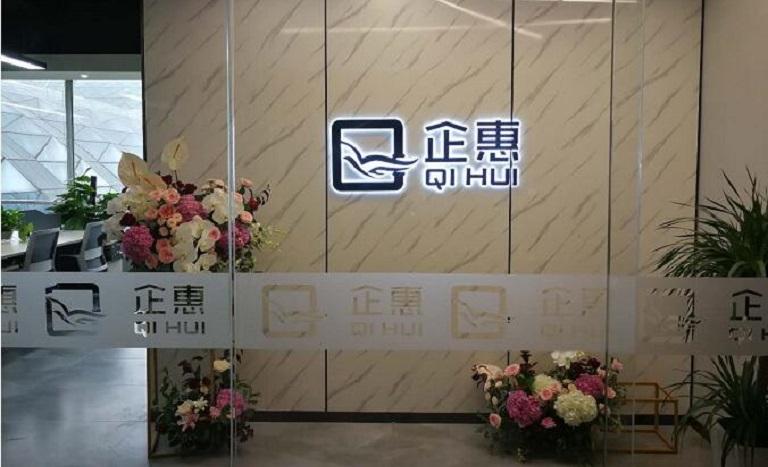 四川企惠管道工程有限公司